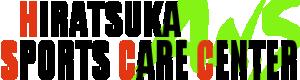 平塚スポーツケアセンターはスポーツ専門治療院を併設した神奈川最大級パーソナルトレーニング専門施設。 加圧トレーニング、スポーツマッサージ、スポーツ障害のリハビリ、パーソナルトレーニングはお任せください。